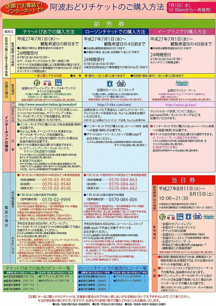 徳島阿波おどり2015 チケット購入方法3