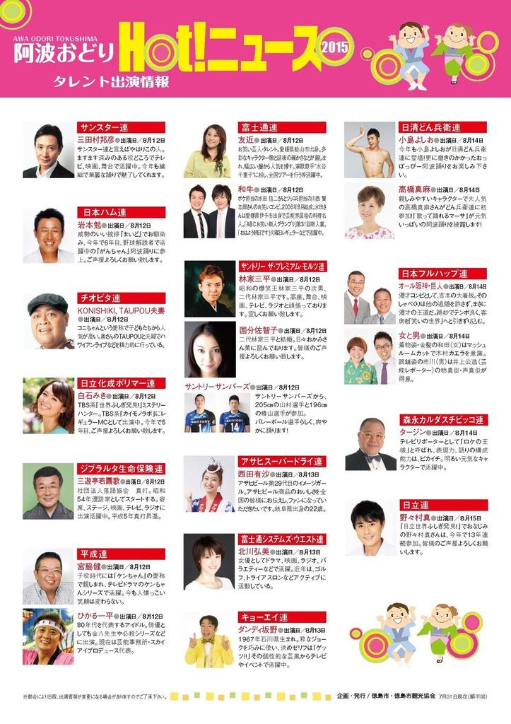 徳島阿波踊り2015 芸能人情報