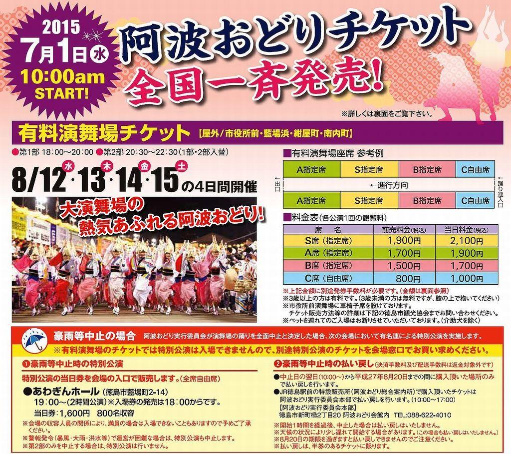 徳島阿波おどり2015 チケット購入方法1