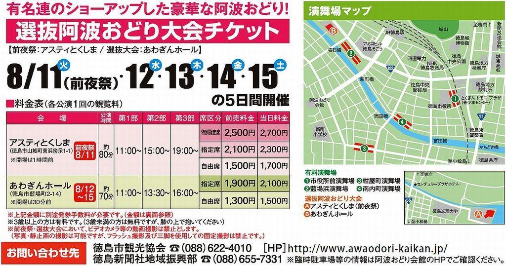 徳島阿波おどり2015 チケット購入方法2