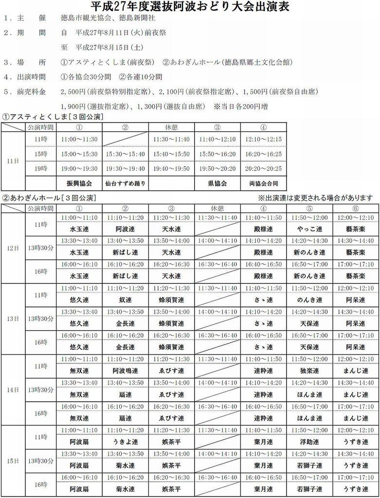 徳島阿波おどり2015 選抜阿波おどり大会出演表