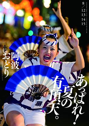 徳島阿波踊り2015 ポスター