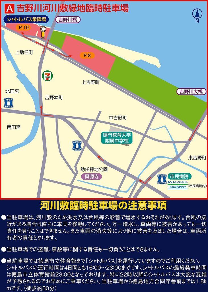 徳島阿波踊り2015 吉野川河川敷緑地臨時駐車場