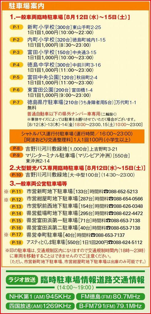 徳島阿波踊り2015 臨時駐車場案内