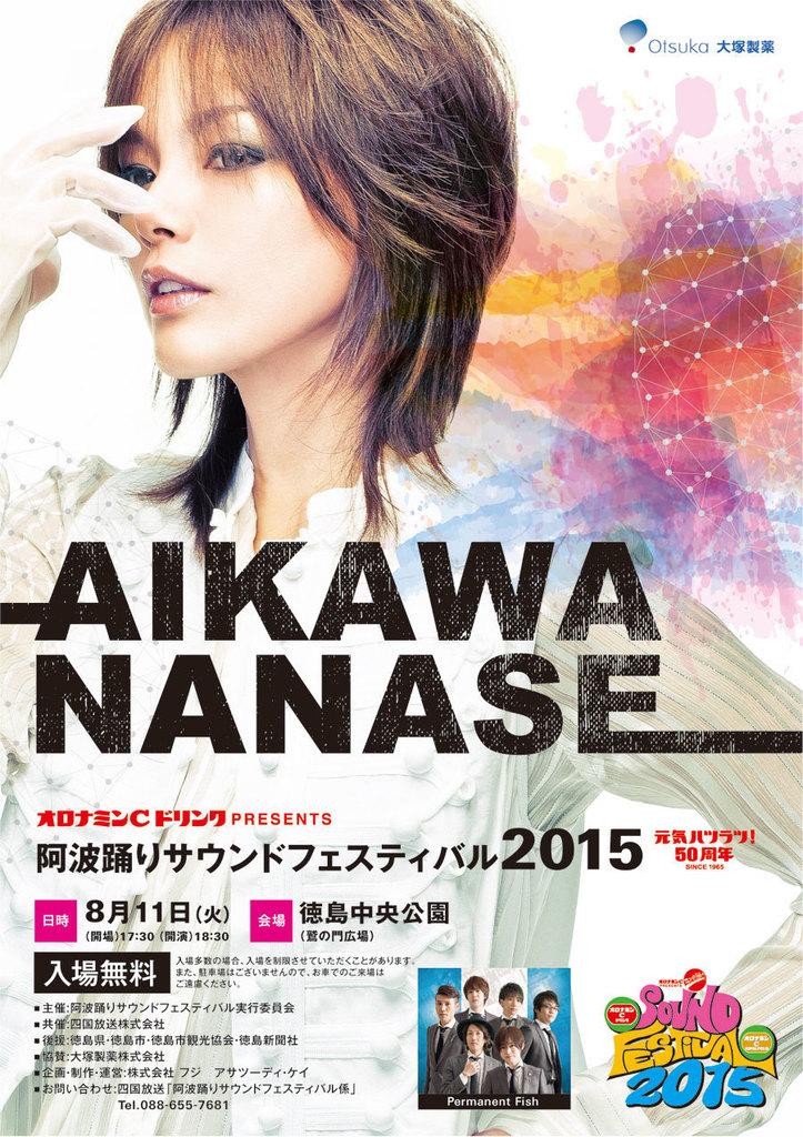 阿波踊りサウンドフェスティバル2015